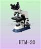 相称显微镜|生物显微镜细胞显微镜|学生显微镜相差显微镜|相称显微镜HTM-20