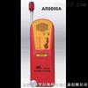 AR8800A可燃气体探测仪
