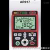 AR917絕緣電阻測試儀