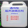 OF288-2.5L通用型耦合剂报价