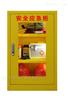 安全应急柜急救箱