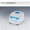 MC15K微量高速离心机
