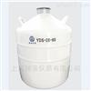 YDS-28-80储存液氮罐(28L)