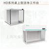 桌上型洁净工作台HD-650/HD-1220