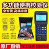 MY-YBS-RG过程信号校验仪